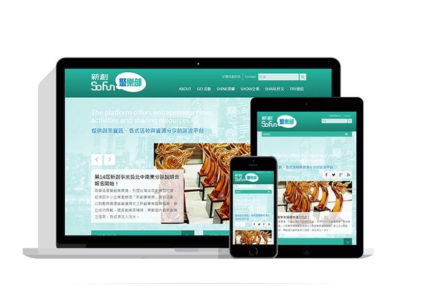 中小企業總會 新創SoFun聚樂部網站設計 x ODC歐原品牌形象設計