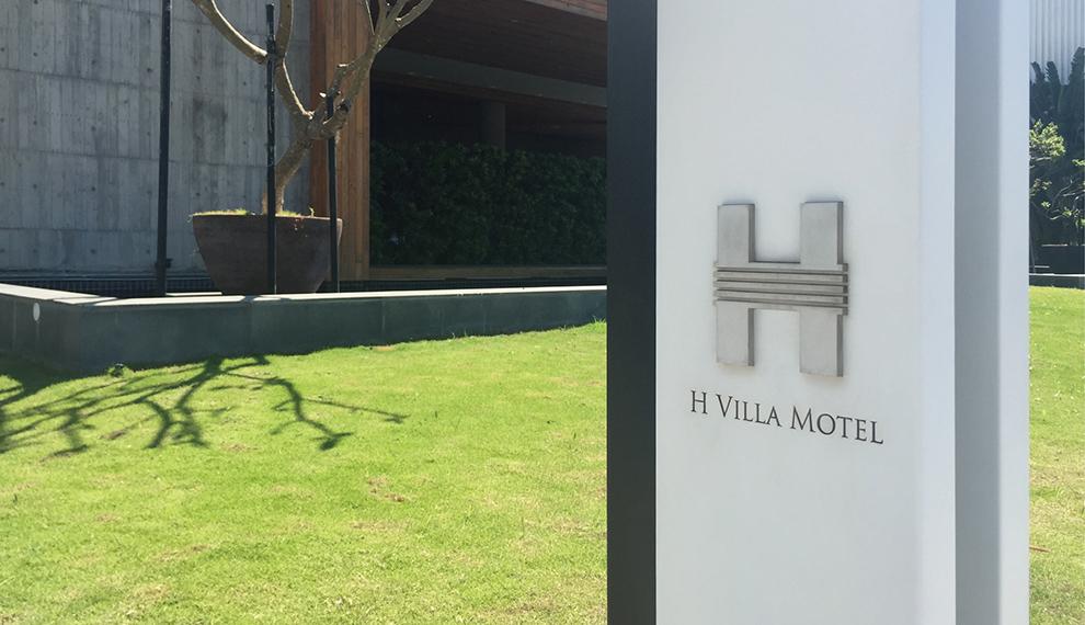 清水漾H Villa Inn 品牌規劃 x ODC歐原品牌形象設計