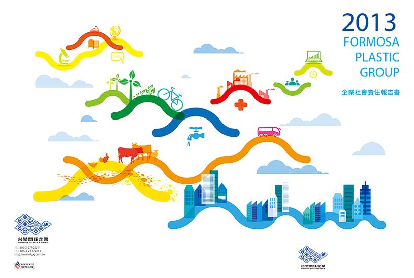 台塑企業社會責任報告書 x ODC歐原品牌形象設計