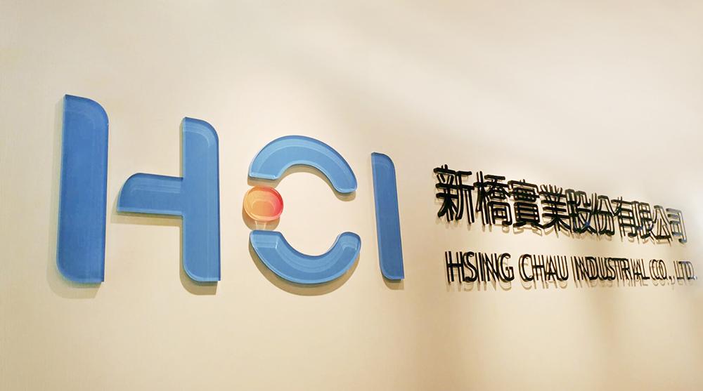 新橋HCI實業40週年企業識別進化 x 歐原形象設計