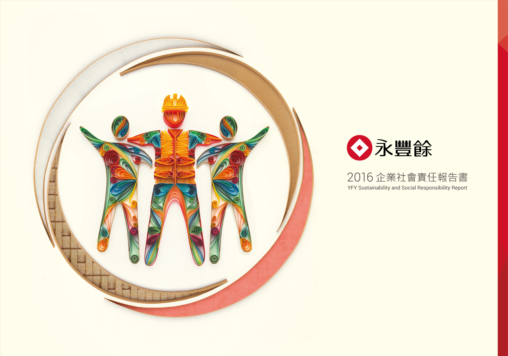 永豐餘CSR報告書 X 歐原品牌形象設計