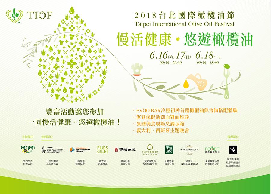 2018 TIOF台北國際橄欖油節 X ODC歐原品牌形象設計