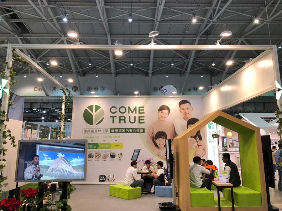 GD綠裝修認證 X ODC歐原品牌形象設計