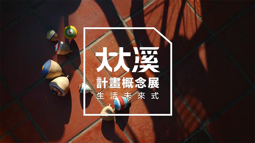 大大溪計畫概念展-生活未來式 展覽宣傳影片 x ODC歐原形象設計
